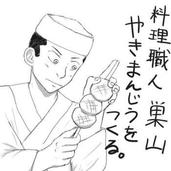 syokuninsuyama.jpg